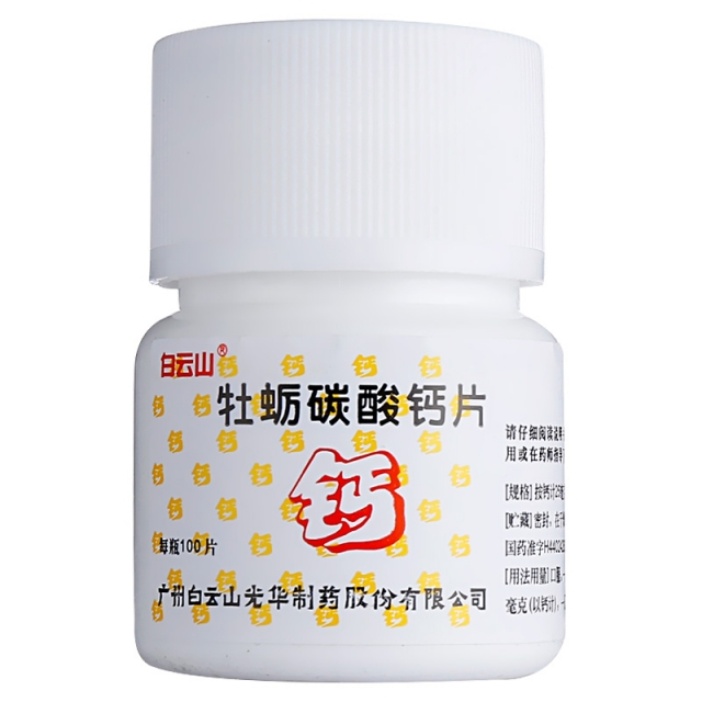 白云山 牡蛎碳酸钙片(活性钙片)