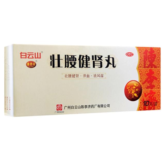 白云山 陈李济 壮腰健肾丸 10丸/盒