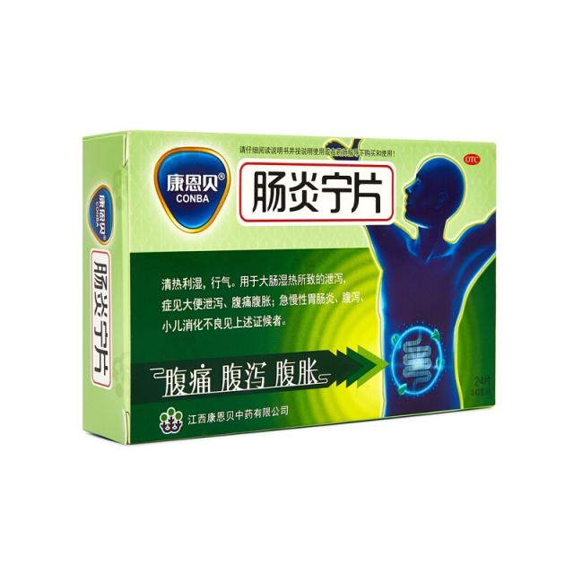康恩贝 肠炎宁片 0.42g*24片