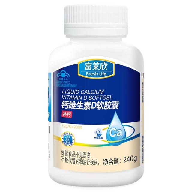 HPSON 富莱欣  钙维生素D软胶囊 1.2g/粒*200粒 液体钙 中老年成人青少年补钙
