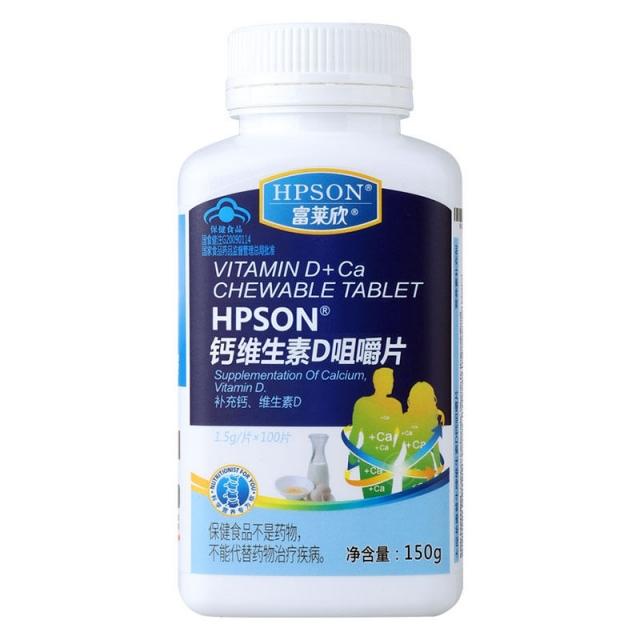 HPSON富莱欣  钙维生素D钙咀嚼片 1.5g/片*100片