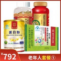 【520元老年人套餐①】蛋白粉400g+麻籽油大豆卵磷脂软胶囊+鱼油软胶囊+多种B族维生素咀嚼片
