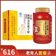 【520元老年人套餐②】破壁灵芝孢子粉+钙维生素D软胶囊