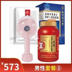 【520元男性套餐②】钙维生素D软胶囊+胡萝卜素软胶囊+面部医用冷敷贴+小风扇