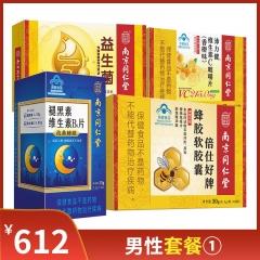 【520元男性套餐①】褪黑素维生素B6片+蜂胶软胶囊+维生素C咀嚼片(香橙味)+益生菌