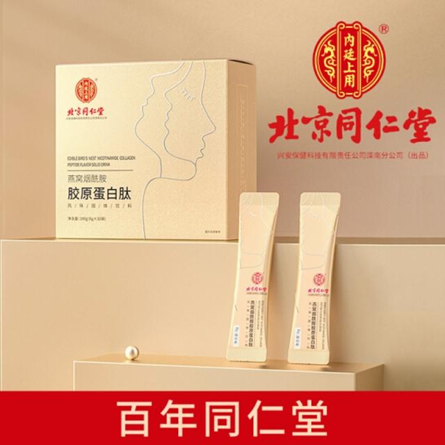 北京同仁堂燕窝烟酰胺胶原蛋白肽(风味固体饮料)
