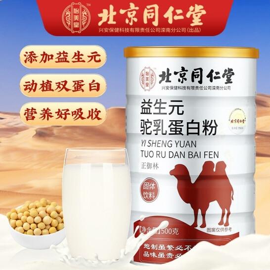 北京同仁堂益生元驼乳蛋白粉 【500g*1罐】