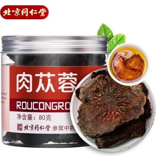 北京同仁堂 肉苁蓉