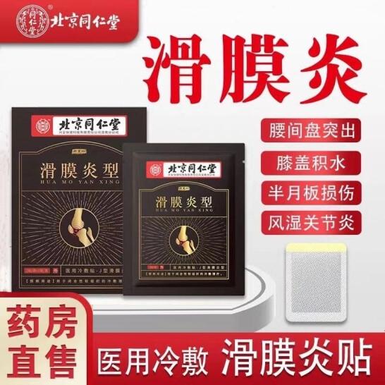 北京同仁堂 医用冷敷贴-滑膜炎型