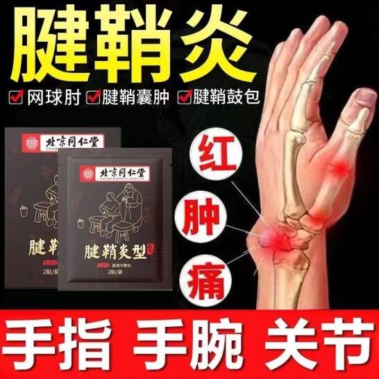 北京同仁堂 医用冷敷贴-腱鞘炎型