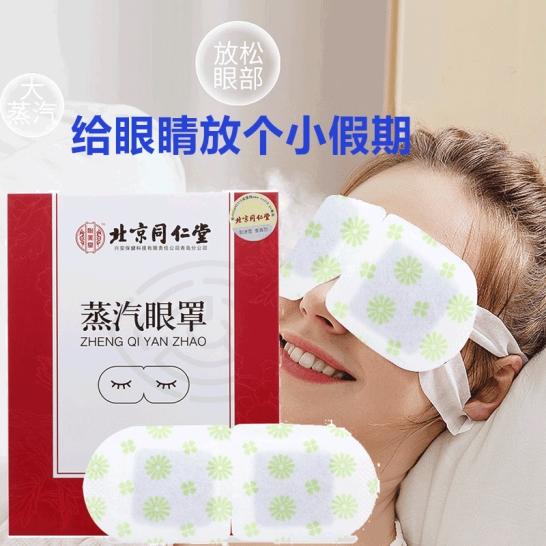 北京同仁堂 蒸汽眼罩