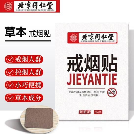 北京同仁堂 戒烟贴