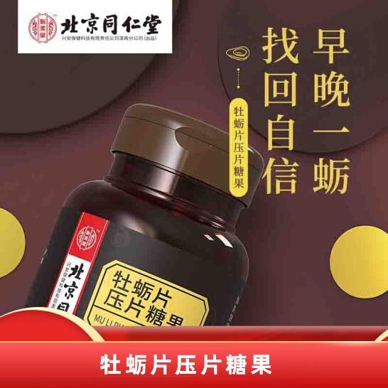 北京同仁堂 牡蛎片压片糖果
