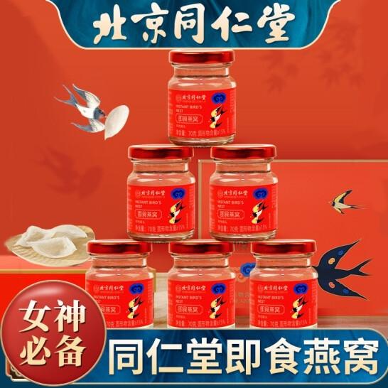北京同仁堂 即食燕窝(固形物含量≥15%)