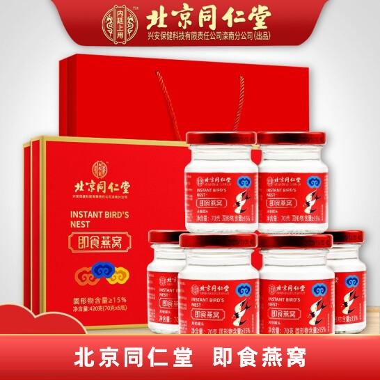 北京同仁堂 即食燕窝(固形物含量≥25%)