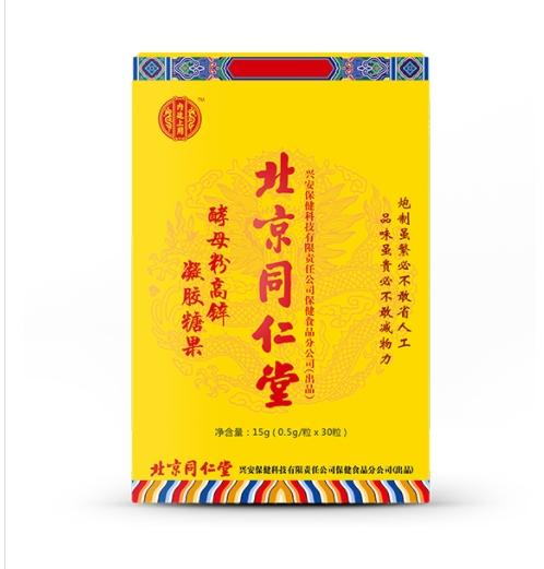 北京同仁堂 酵母高锌凝胶糖果