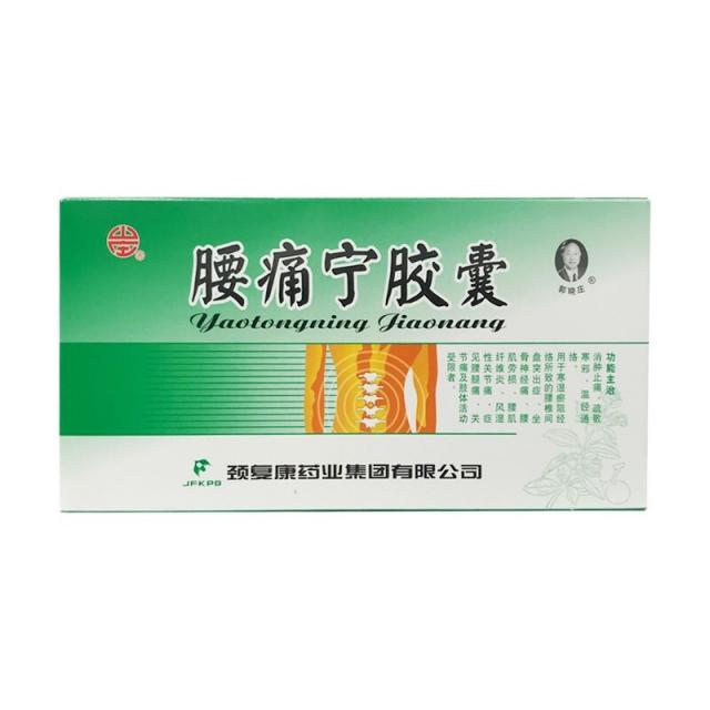 颈复康 腰痛宁胶囊0.3g*20粒/盒