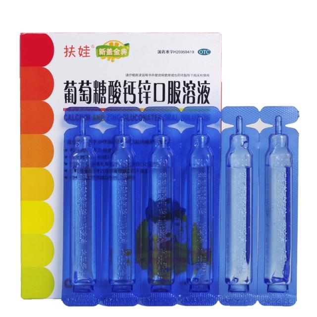 扶娃 葡萄糖酸钙锌口服溶液 10ml*20支/盒