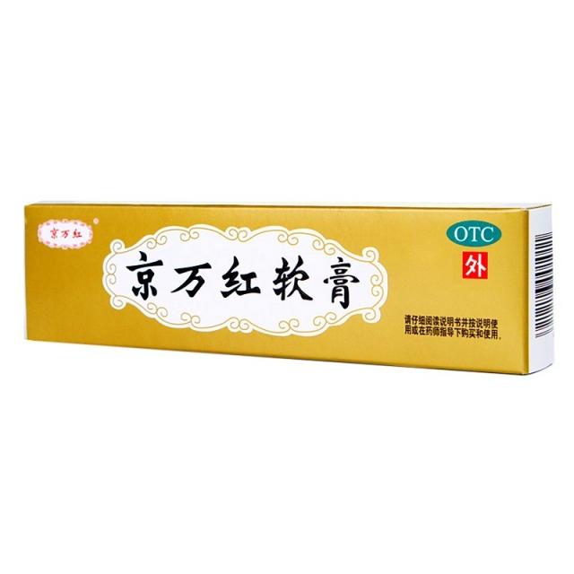 京万红软膏 20g/支