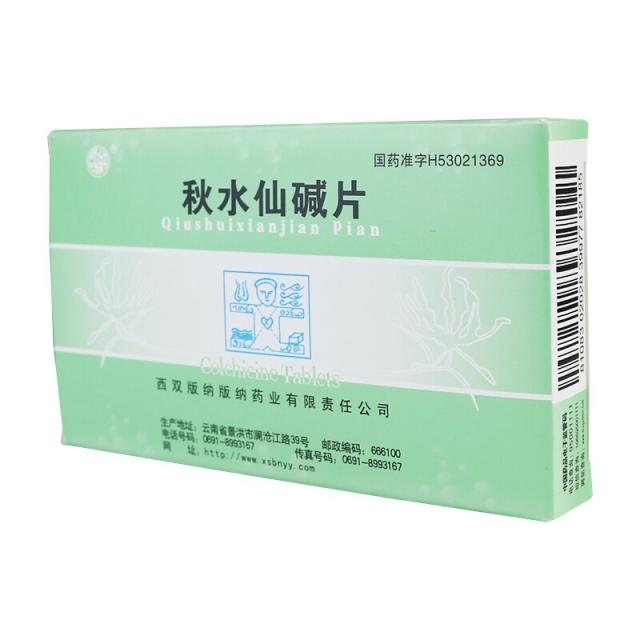 西双版纳 秋水仙碱片 0.5mg*20片/盒