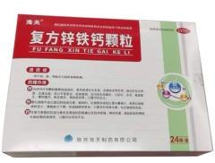 复方锌铁钙颗粒(海天)