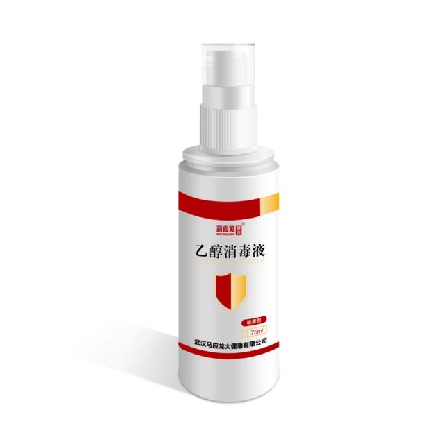 马应龙 乙醇消毒液  (75ml/瓶)【组合装*5】
