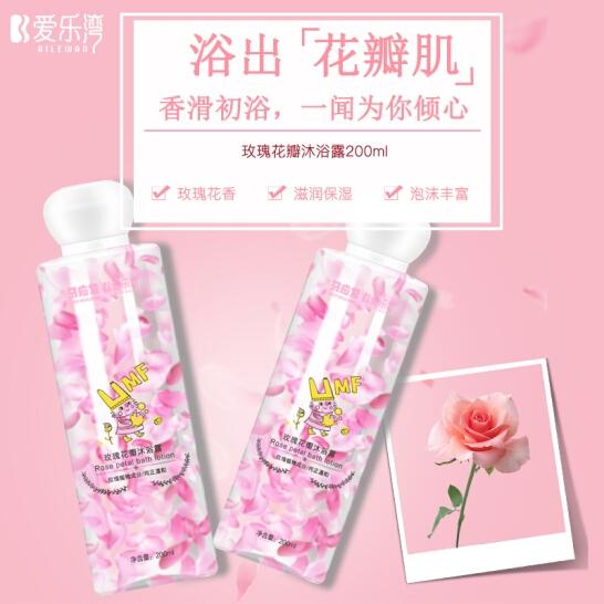 马应龙  爱乐湾玫瑰花瓣沐浴露(200ml/瓶)【组合装*2】