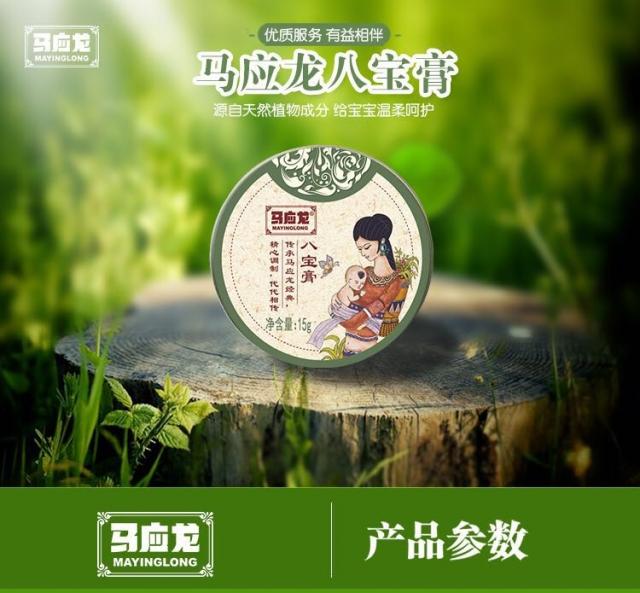 马应龙  八宝膏  (15g/盒)【组合装*2】